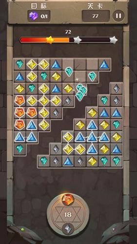 无限宝石点点消截图5