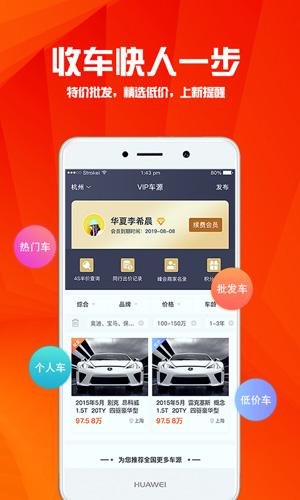 華夏二手車app截圖5