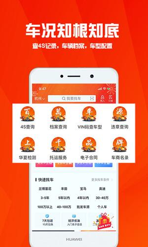 華夏二手車app截圖2