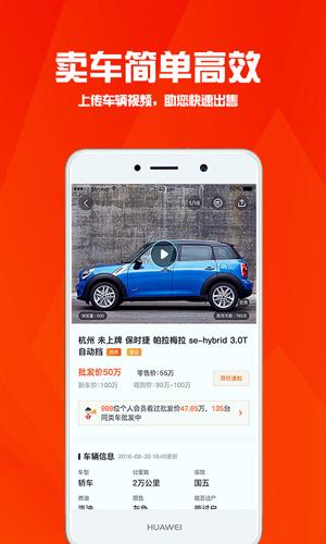 華夏二手車app截圖4