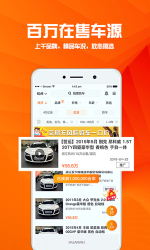 華夏二手車app截圖1