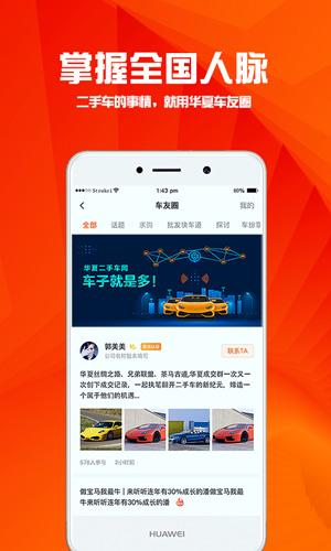 華夏二手車app截圖3