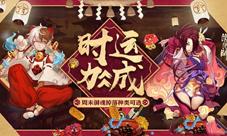 阴阳师周末御魂自选活动8月 活动时间规则介绍