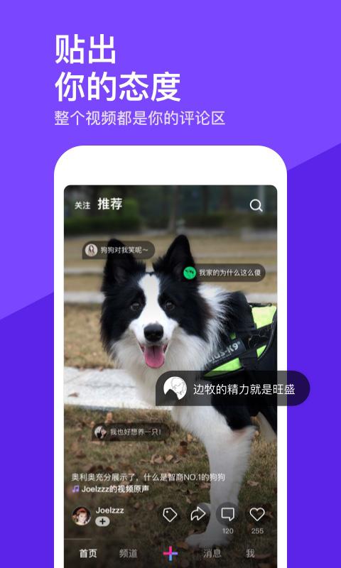 腾讯微视极速版截图5