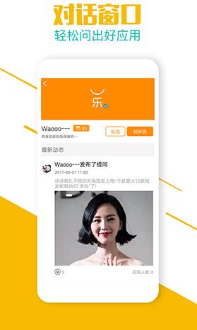 乐商店app功能