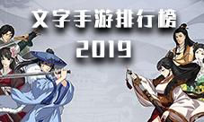 文字手游排行榜TOP10 2019好玩的文字游戲推薦