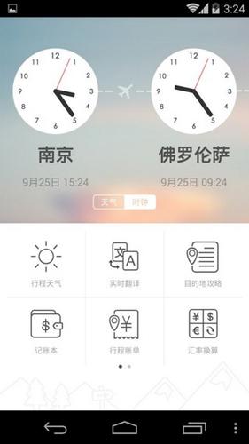 旅行箱app1