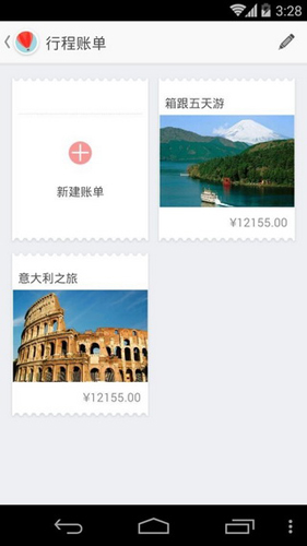 旅行箱app2