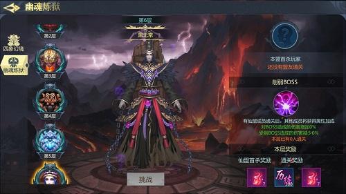 古剑飞仙6
