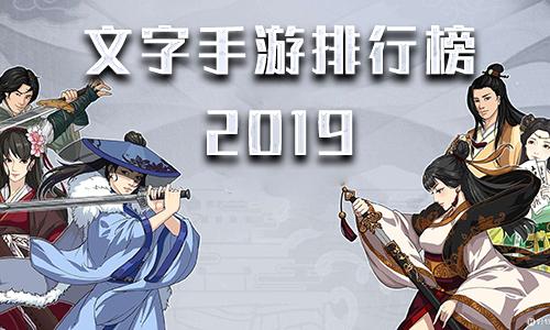文字手游排行榜2019