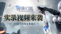 《神谕幻想》实录视频!360度无死角全景展示来啦!