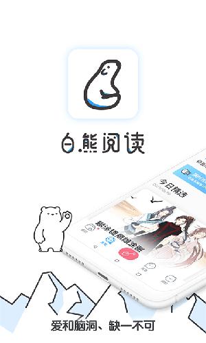 白熊閱讀app截圖1