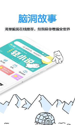 白熊閱讀app截圖2