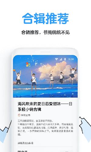 白熊閱讀app截圖4