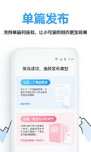 白熊閱讀app截圖3