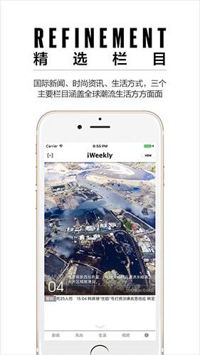 iWeekly app截图1