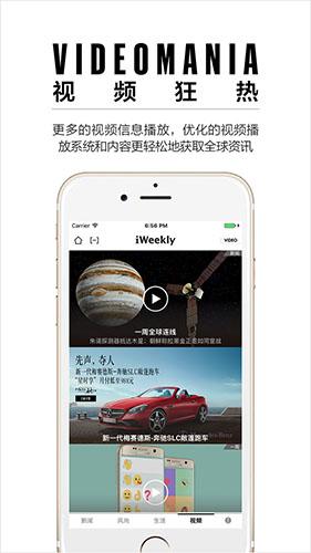 iWeekly app截图2