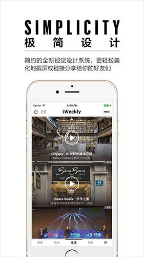 iWeekly app截图4