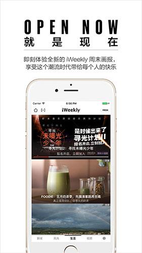 iWeekly app截图3