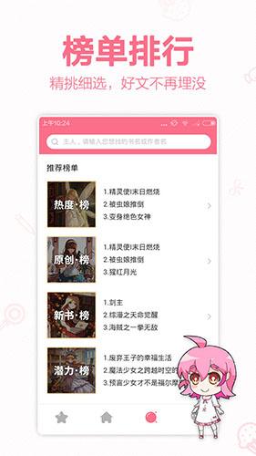 轻萌小说app截图3