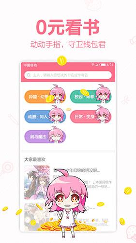 轻萌小说app截图4