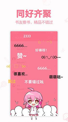 轻萌小说app截图5