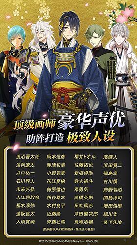 刀剑乱舞九游版截图5