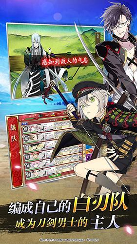 刀剑乱舞九游版截图4