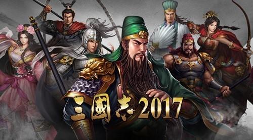 三国志2017图片7