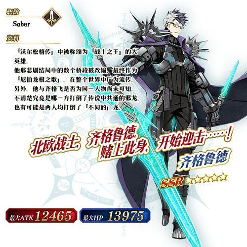 Fate/Grand Order3