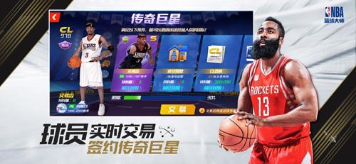 NBA篮球大师截图3