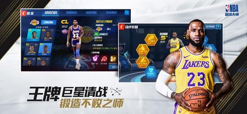NBA篮球大师截图2