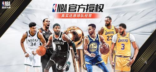 NBA篮球大师截图1