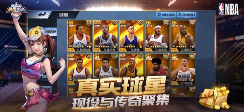 最強NBA截圖2