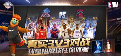 最強NBA截圖3