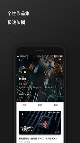 新片场app截图5