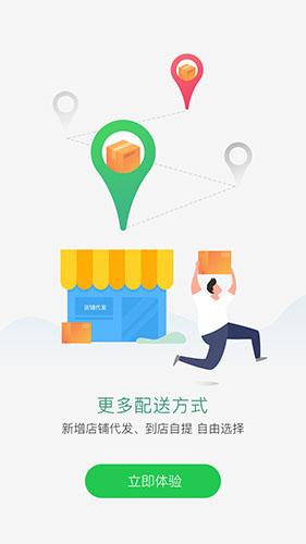 国珍在线App截图2