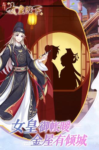 全民养成之女皇陛下截图3
