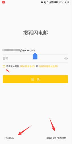 搜狐邮箱app登陆失败2