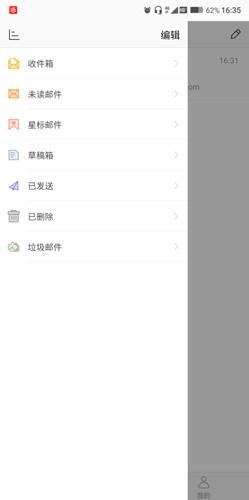 搜狐邮箱app如何设置默认应用