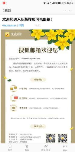 搜狐邮箱app如何设置默认应用2