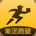 美团跑腿app
