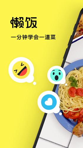 懒饭app截图1