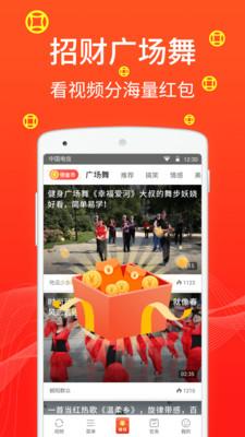 招财广场舞app截图3