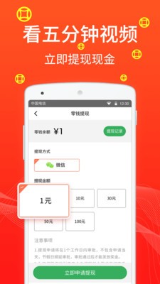招财广场舞app截图2