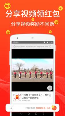 招财广场舞app截图4