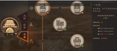 三国志战略版营帐怎么建造