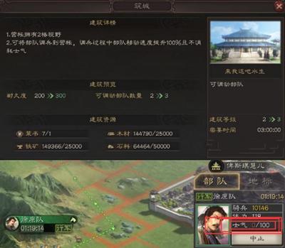 三国志战略版营帐怎么建造2
