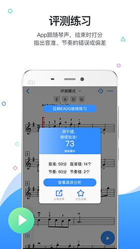 一起练琴app截图2