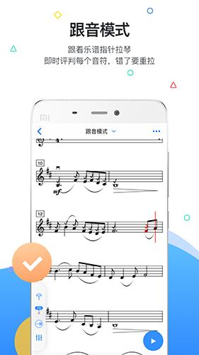 一起练琴app截图1